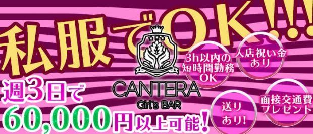 Girl's Bar CANTERA<カンテラ> 吉祥寺 ガールズバー バナー