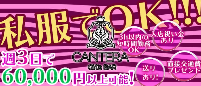 Girl's Bar CANTERA<カンテラ>(吉祥寺ガールズバー)のバイト求人・体験入店情報