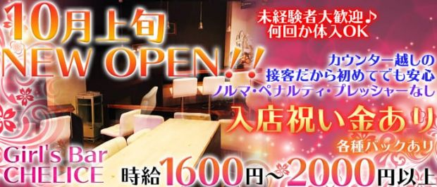 Girl's Bar CHELICE<シェリス> 川越 ガールズバー バナー