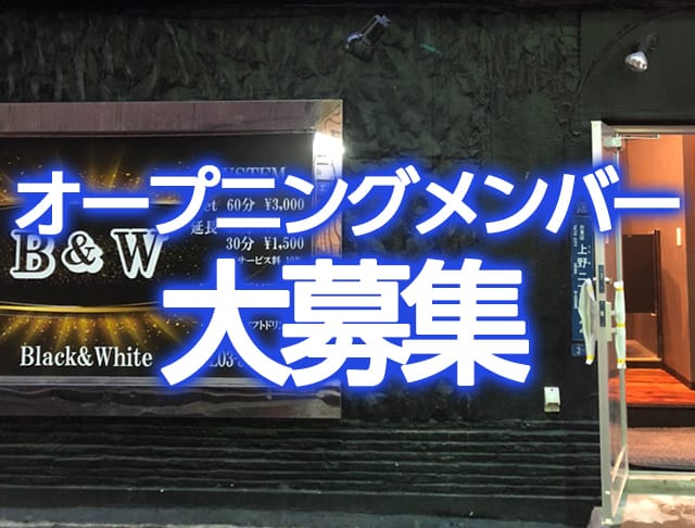 B&W<ビーアンドダブリュー> 上野 ガールズバー SHOP GALLERY 3