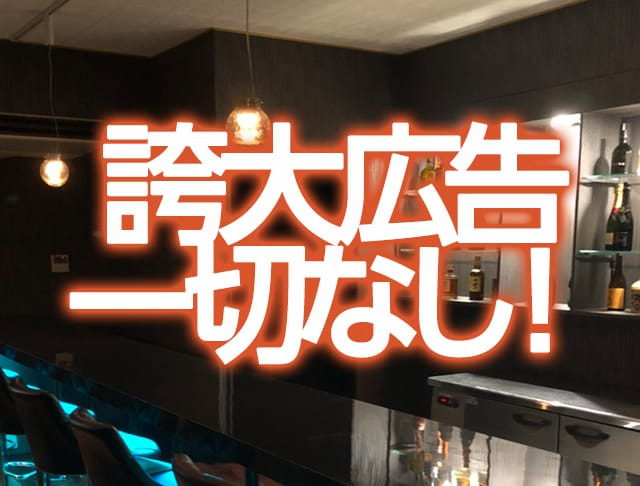 B&W<ビーアンドダブリュー> 上野 ガールズバー SHOP GALLERY 5