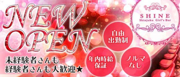 SHINE<シャイン> 歌舞伎町 ガールズバー バナー