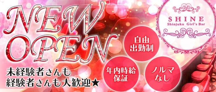 SHINE<シャイン>(歌舞伎町ガールズバー)のバイト求人・体験入店情報
