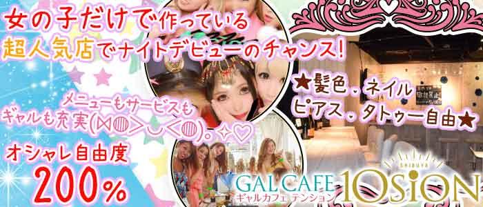 ギャルカフェ 10sion<テンション>(渋谷ガールズバー)のバイト求人・体験入店情報