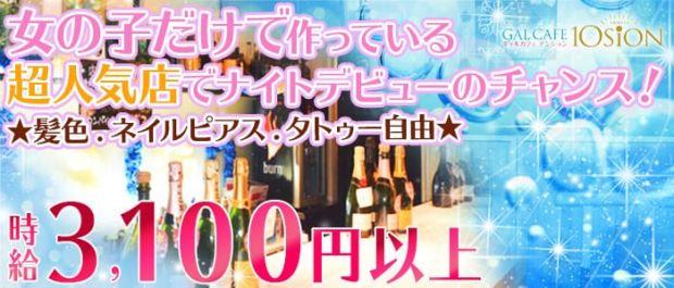ギャルカフェ 10sion<テンション> 渋谷 ガールズバー バナー