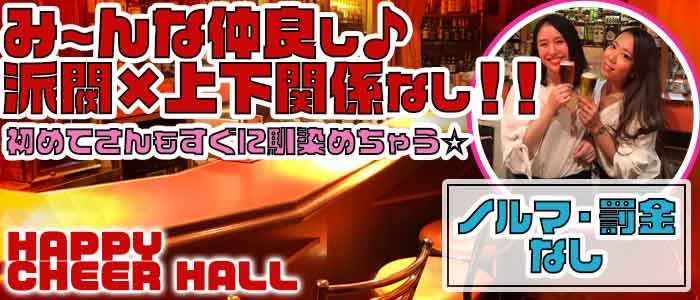HAPPY CHEER HALL<ハッピーチアホール>(新橋ガールズバー)のバイト求人・体験入店情報