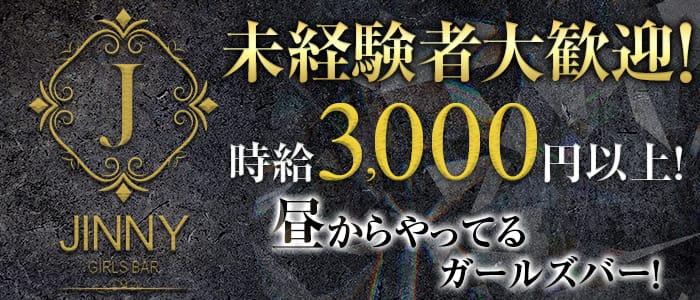 ガールズバーJinny<ジニー>(渋谷ガールズバー)のバイト求人・体験入店情報