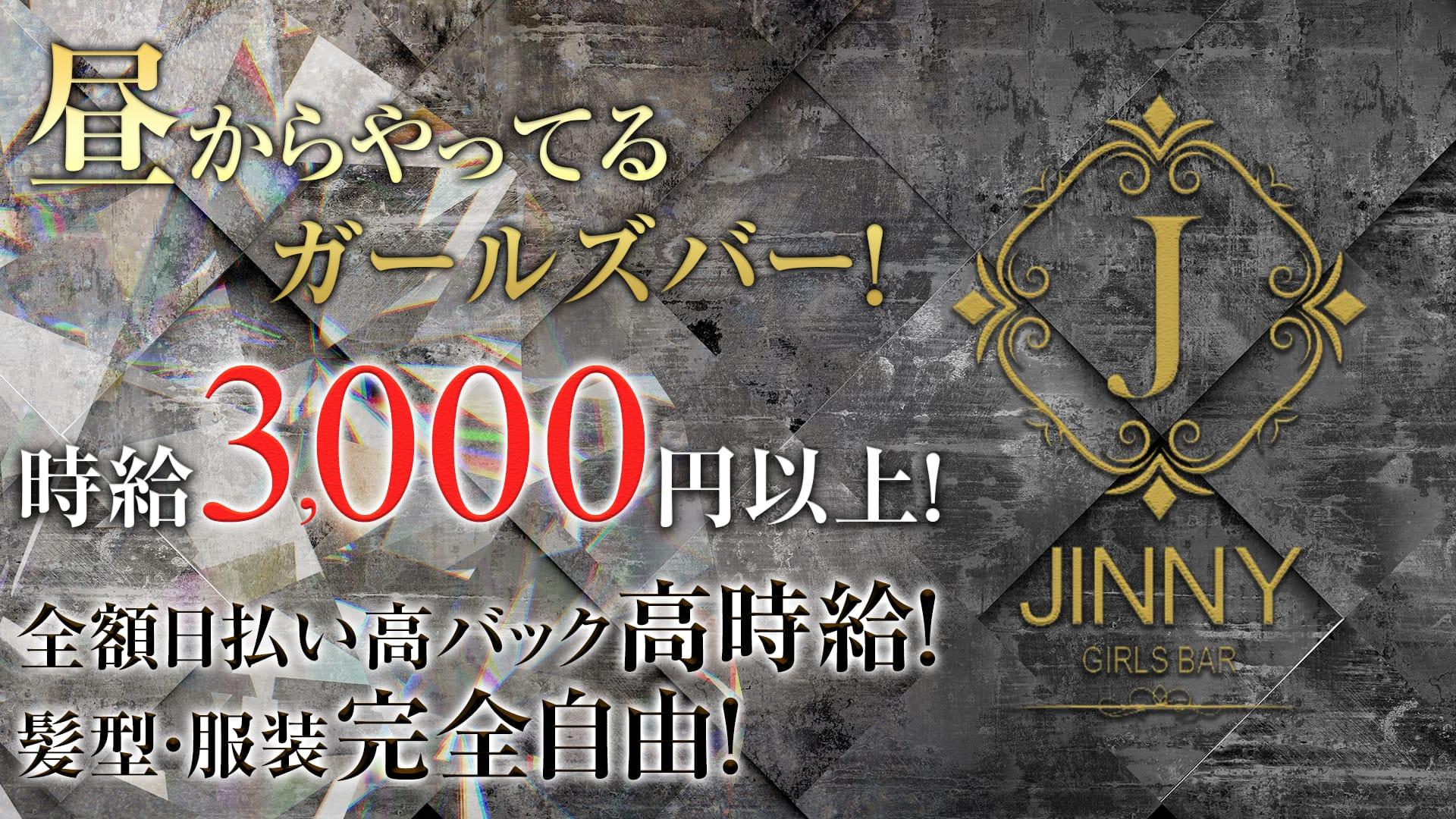 ガールズバーJinny<ジニー> 渋谷 ガールズバー TOP画像
