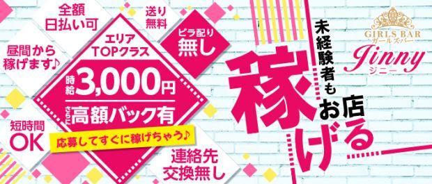 ガールズバーJinny<ジニー> 渋谷 ガールズバー バナー