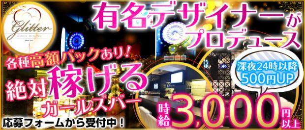 glitter<グリッター> 歌舞伎町 ガールズバー バナー