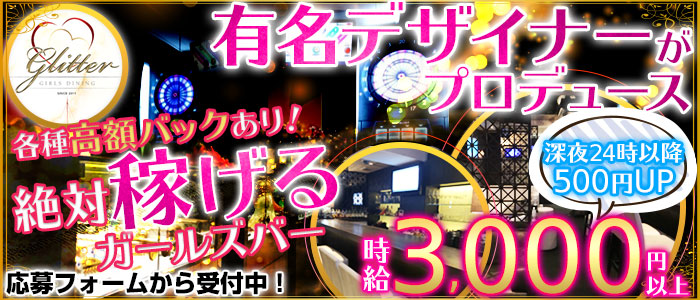 glitter<グリッター>(歌舞伎町ガールズバー)のバイト求人・体験入店情報