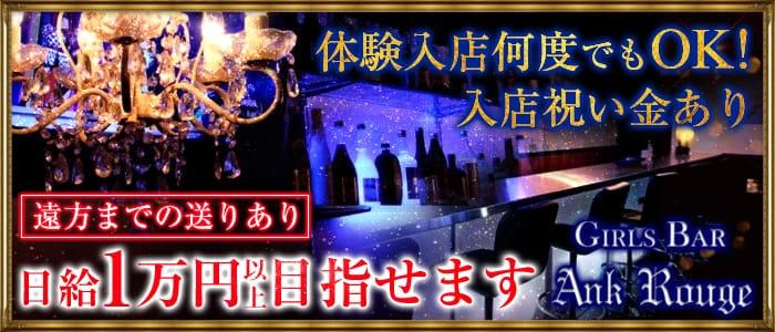 GIRLS BAR Ank Rouge<アンクルージュ>(所沢ガールズバー)のバイト求人・体験入店情報