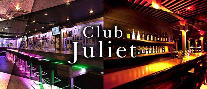 アミューズメントバー Juliet<ジュリエット>(葛西ガールズバー)のバイト求人・体験入店情報