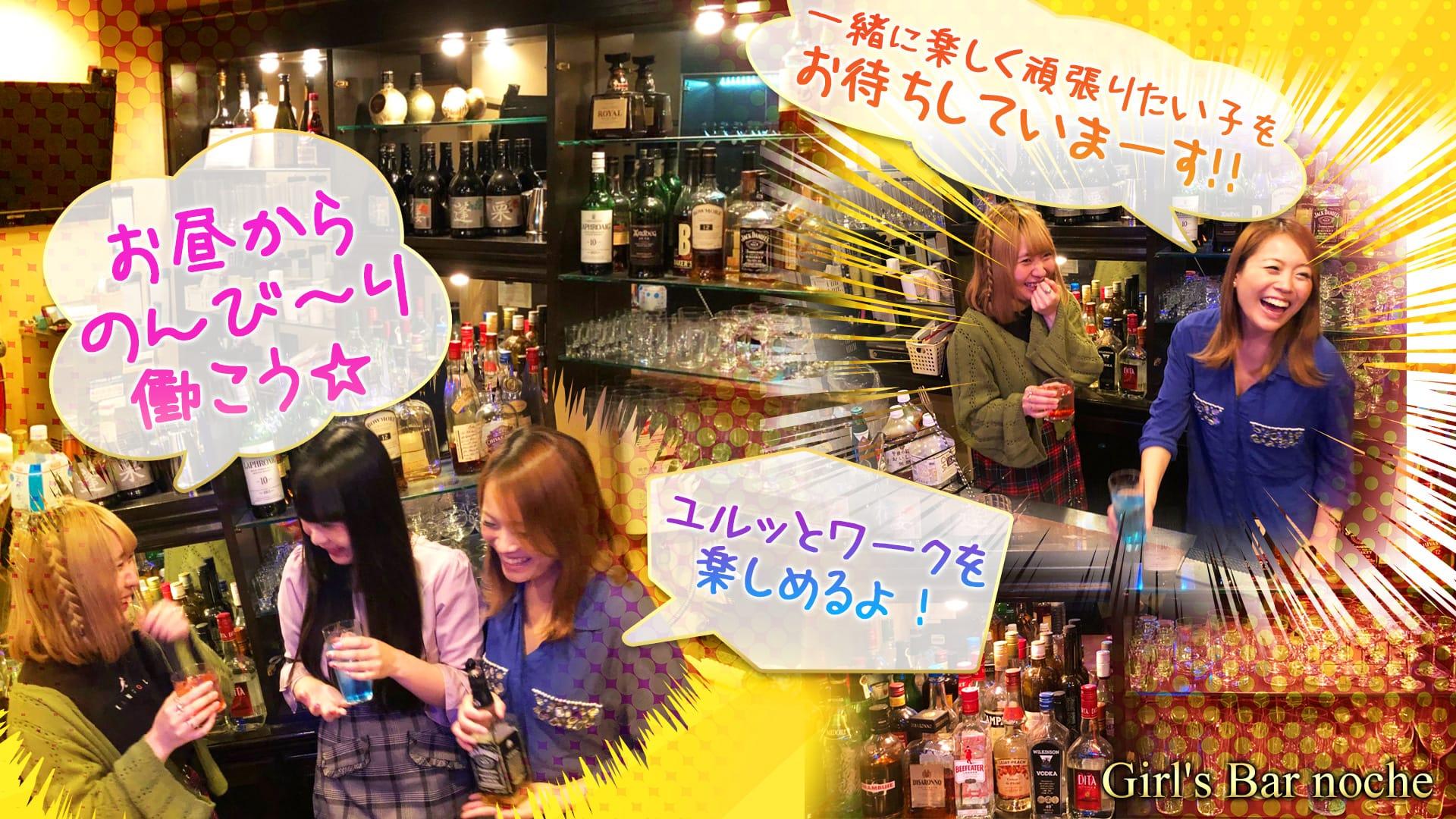 Bar noche<ノーチェ> 池袋 ガールズバー TOP画像