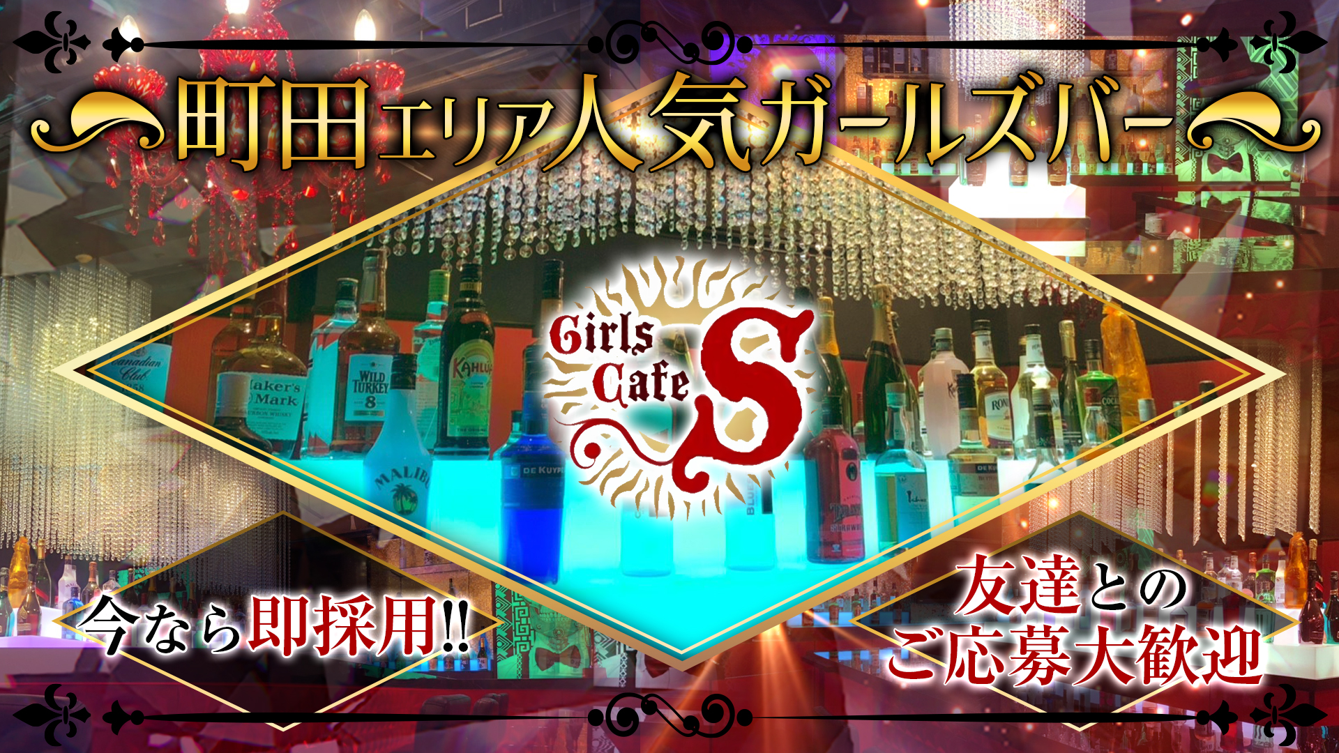 Girl's Cafe S<エス> 町田 ガールズバー TOP画像