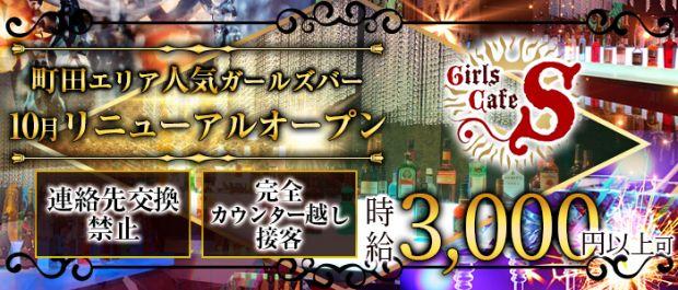 Girl's Cafe S<エス> 町田 ガールズバー バナー