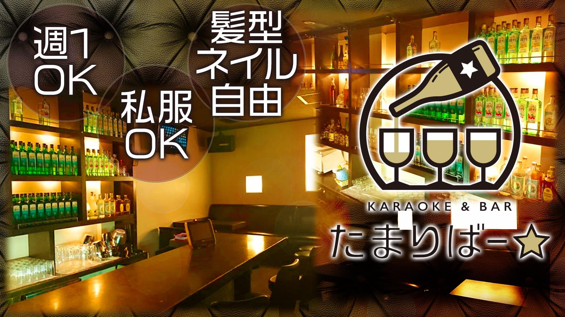 KARAOKE BAR たまりばー★ 吉祥寺 ガールズバー TOP画像