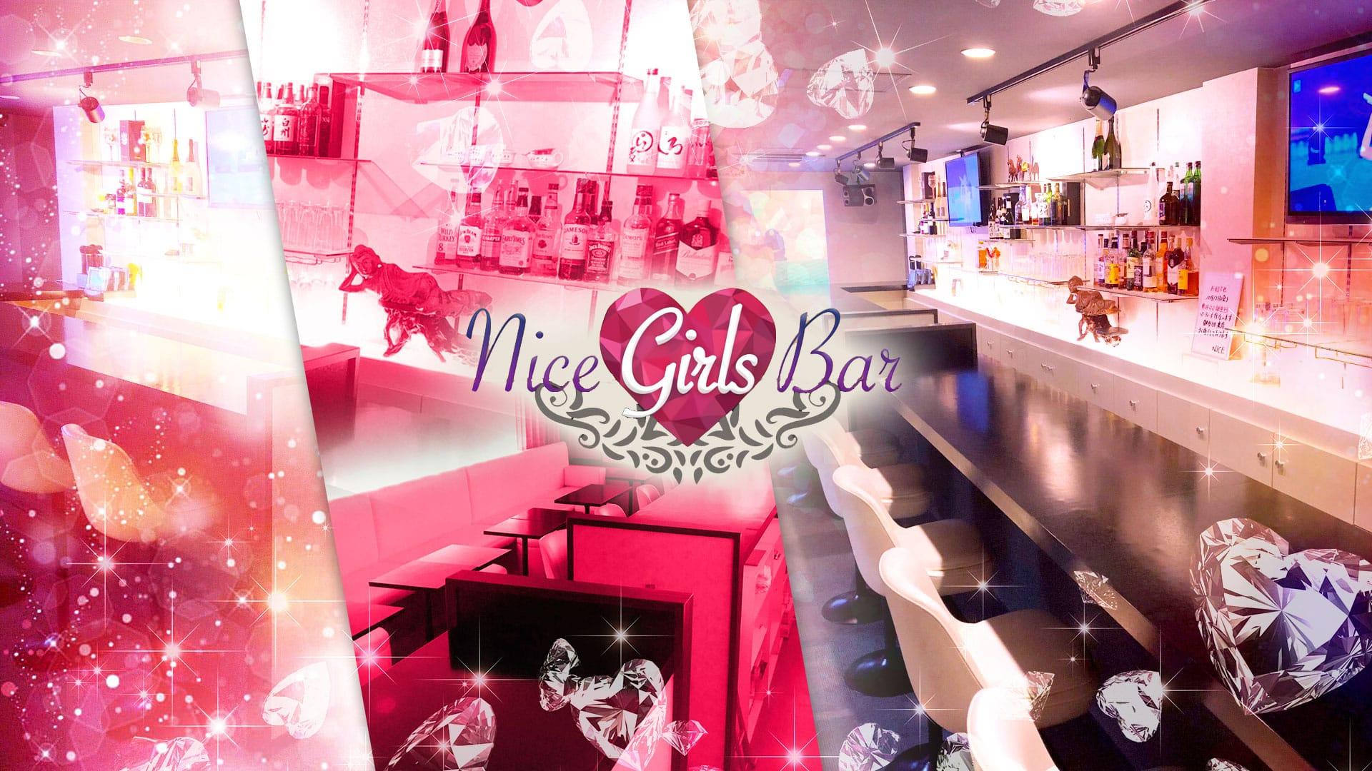 Girl'sBar Nice<ナイス> 五反田 ガールズバー TOP画像