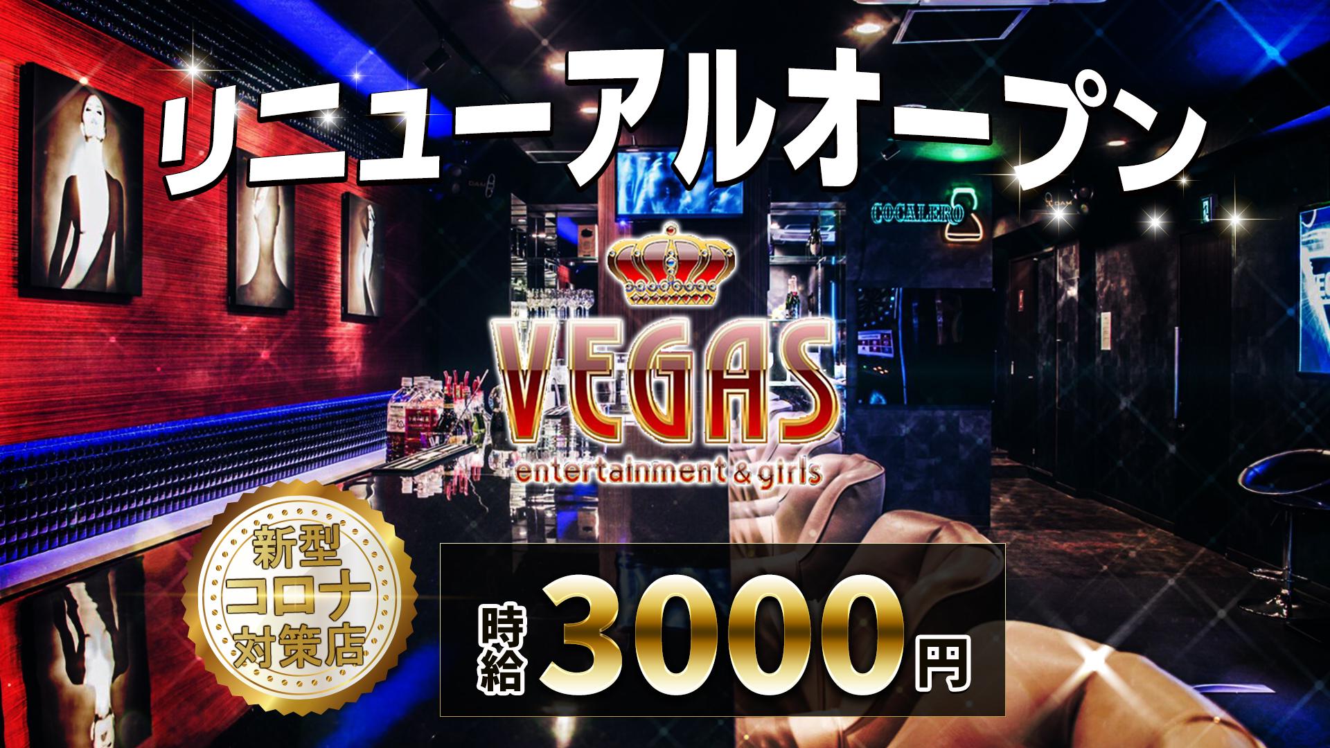VEGAS<ベガス> 八王子 ガールズバー TOP画像