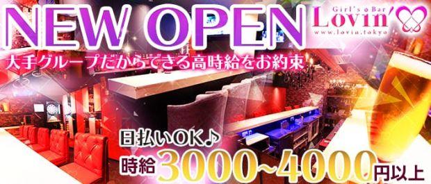 Girl's Bar Lovin'<ラヴィン> 歌舞伎町 ガールズバー バナー
