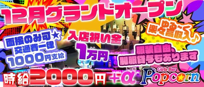 Girls Bar ポップコーン(関内ガールズバー)のバイト求人・体験入店情報