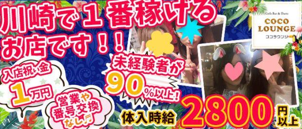 Girls Bar&Darts <ココラウンジ> 川崎 ガールズバー バナー
