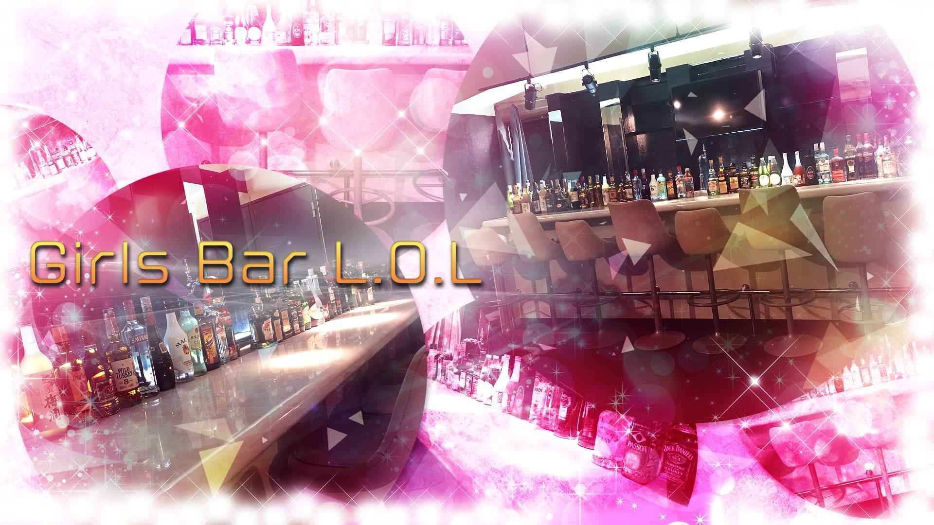 Girls Bar L.O.L<エルオーエル> 品川 ガールズバー TOP画像