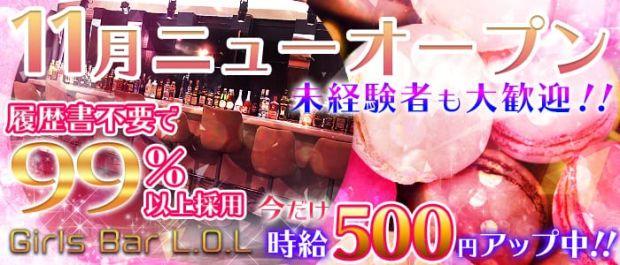Girls Bar L.O.L<エルオーエル> 品川 ガールズバー バナー