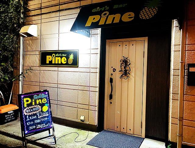 Girl's bar Pine <パイン> 吉祥寺 ガールズバー SHOP GALLERY 2