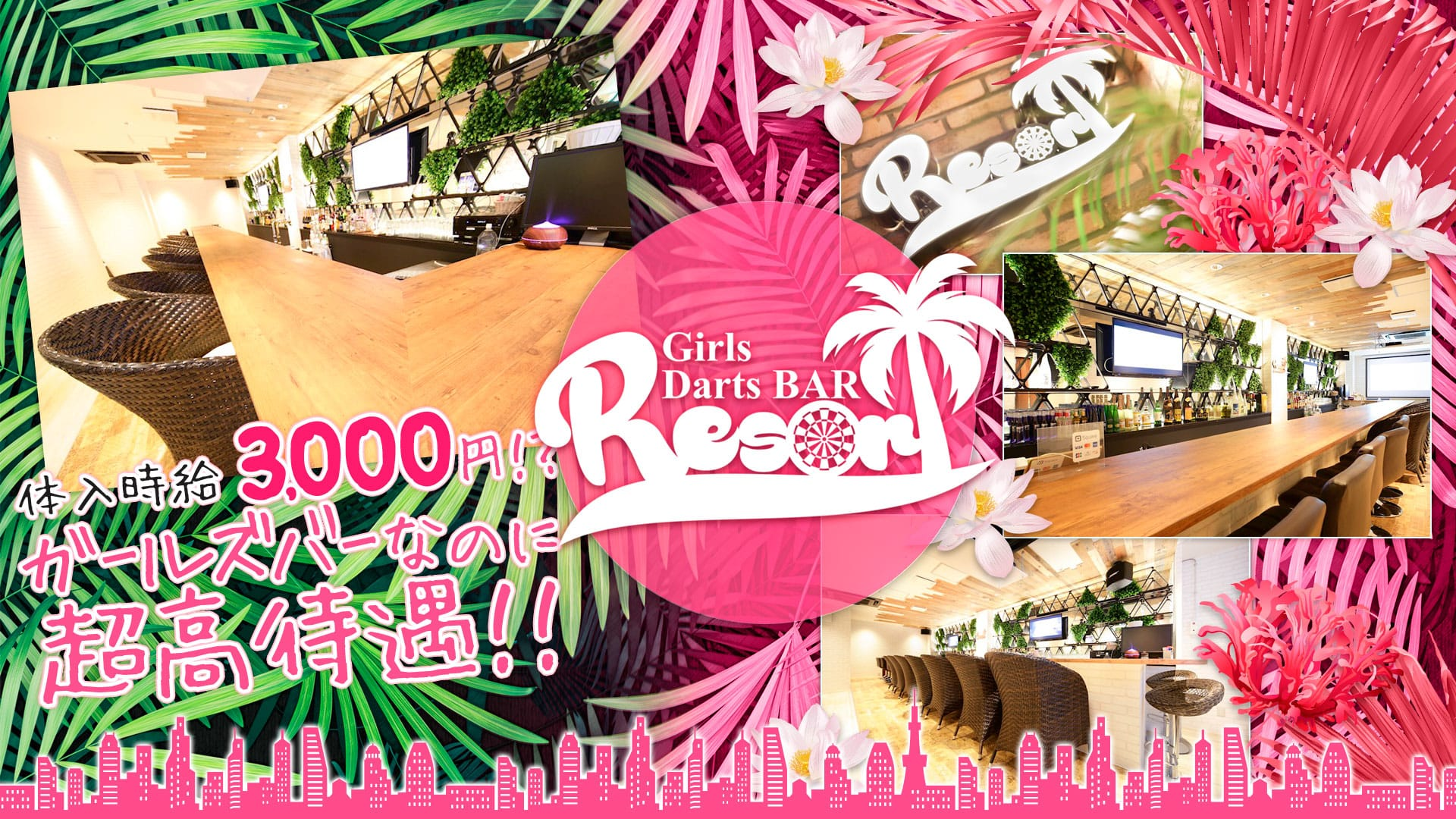 Girl's Bar Resort<リゾート> 池袋 ガールズバー TOP画像