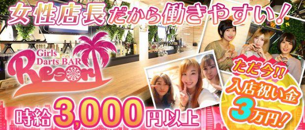 Girl's Bar Resort<リゾート> 池袋 ガールズバー バナー
