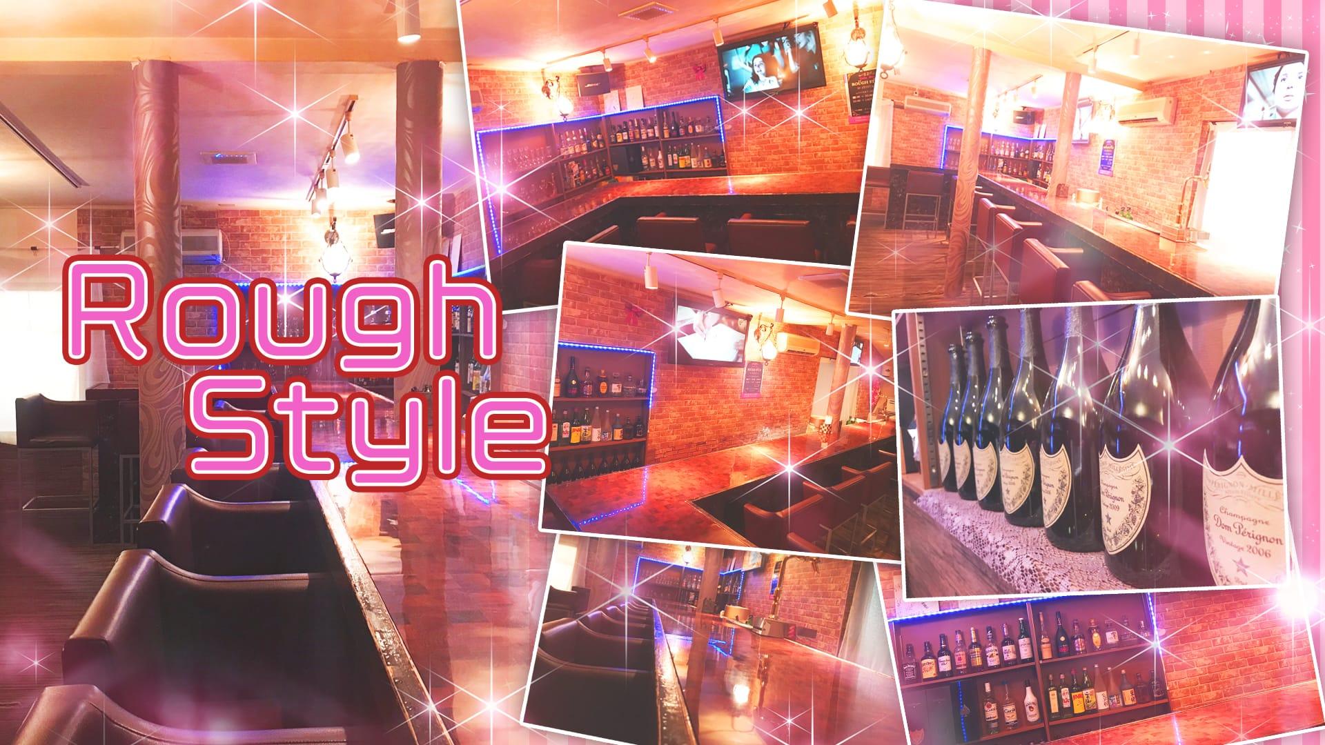 Rough Style<ラフスタイル> 中野 ガールズバー TOP画像