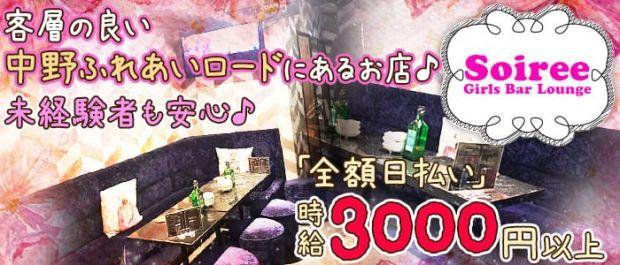 Girls Bar Lounge ソワレ 中野 ガールズバー バナー