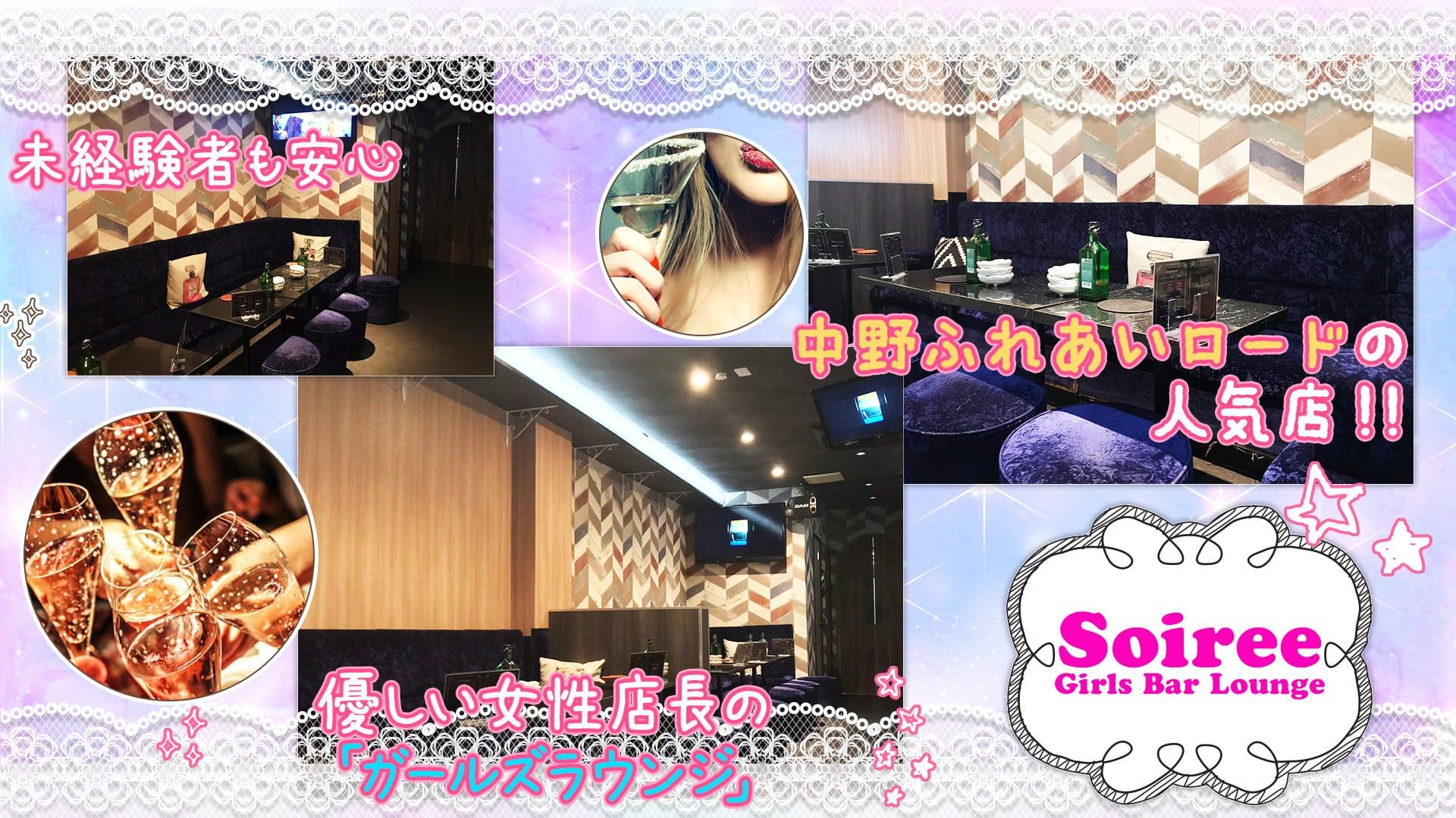 Girls Bar Lounge ソワレ 中野 ガールズバー TOP画像