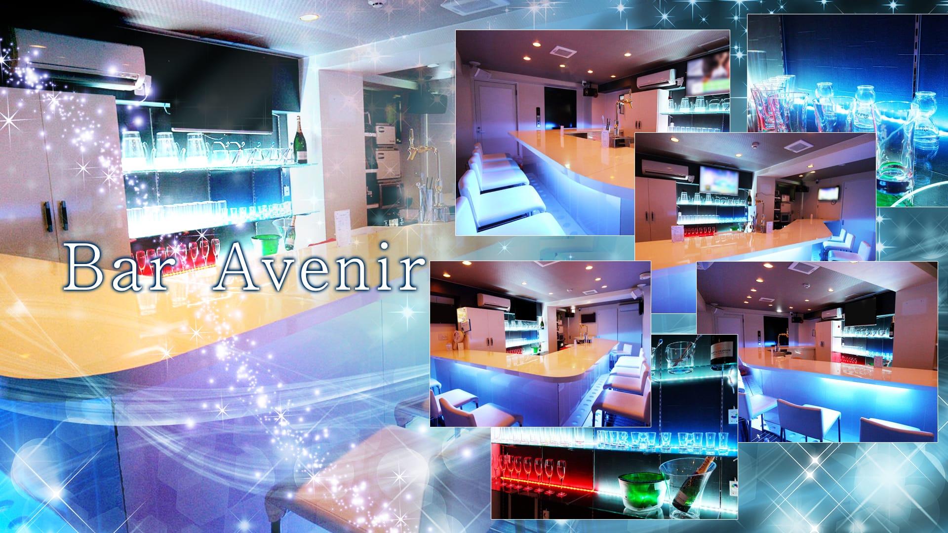 Bar Avenir<アベニール> 渋谷 ガールズバー TOP画像