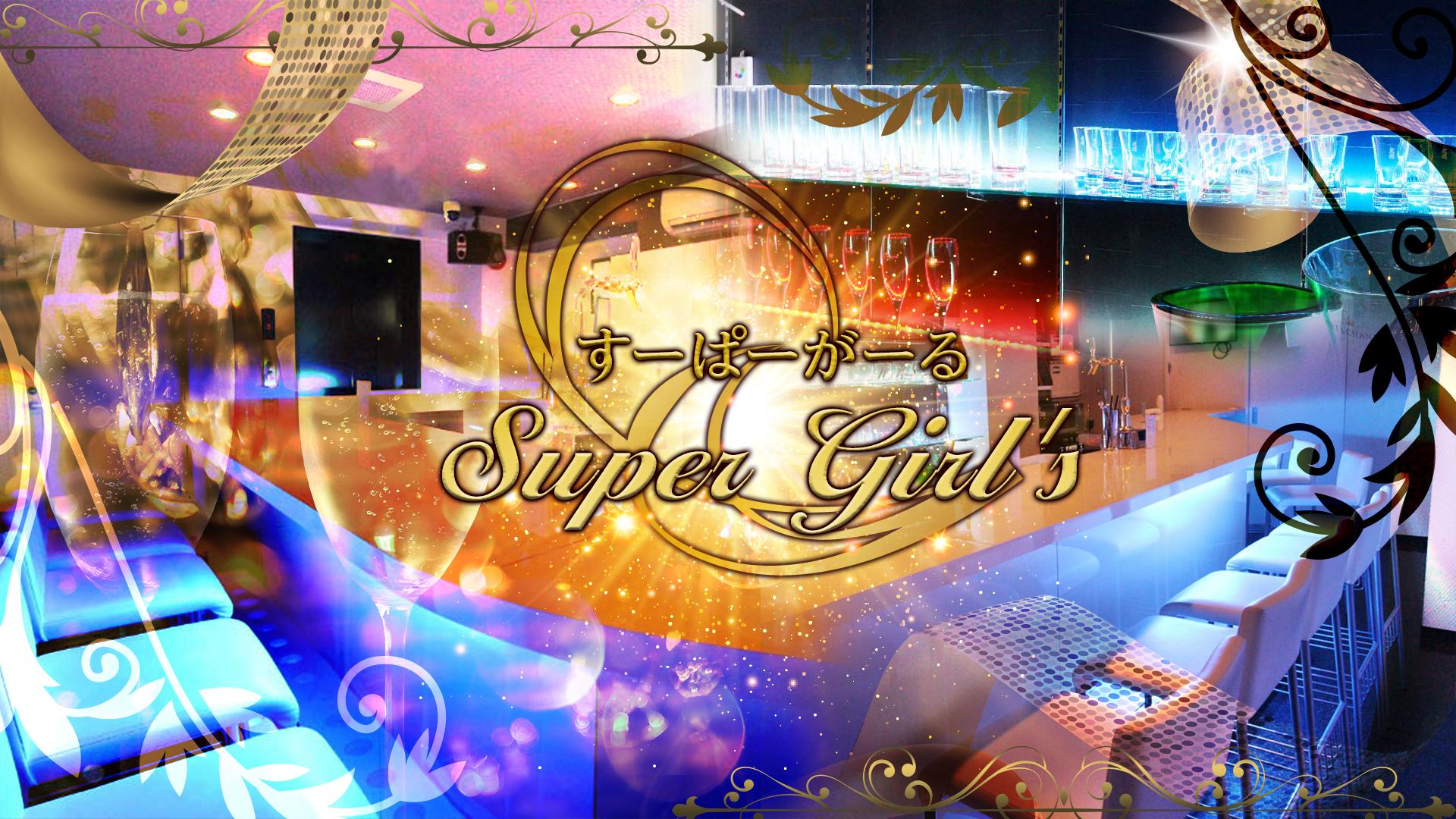 すーぱーがーる Super Girl's 渋谷 ガールズバー TOP画像