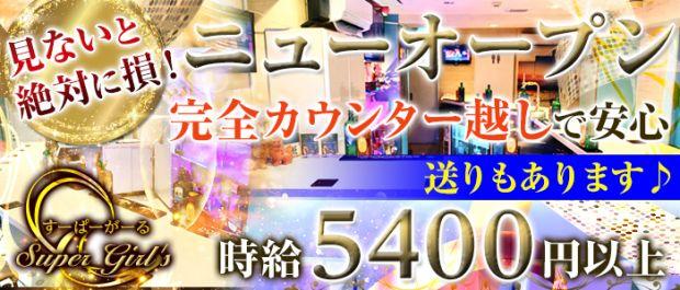 すーぱーがーる Super Girl's 渋谷 ガールズバー バナー