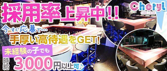 ガールズバーCheryl<シェリル>(錦糸町ガールズバー)のバイト求人・体験入店情報