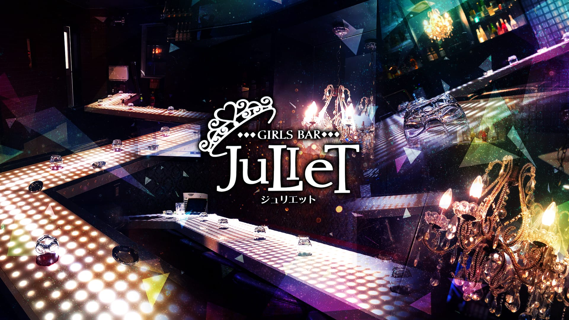 Girl's Bar JuLieT<ジュリエット> 大井町 ガールズバー TOP画像