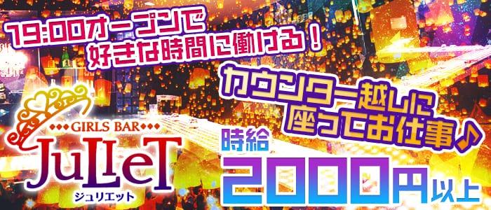 Girl's Bar JuLieT<ジュリエット>(大井町ガールズバー)のバイト求人・体験入店情報