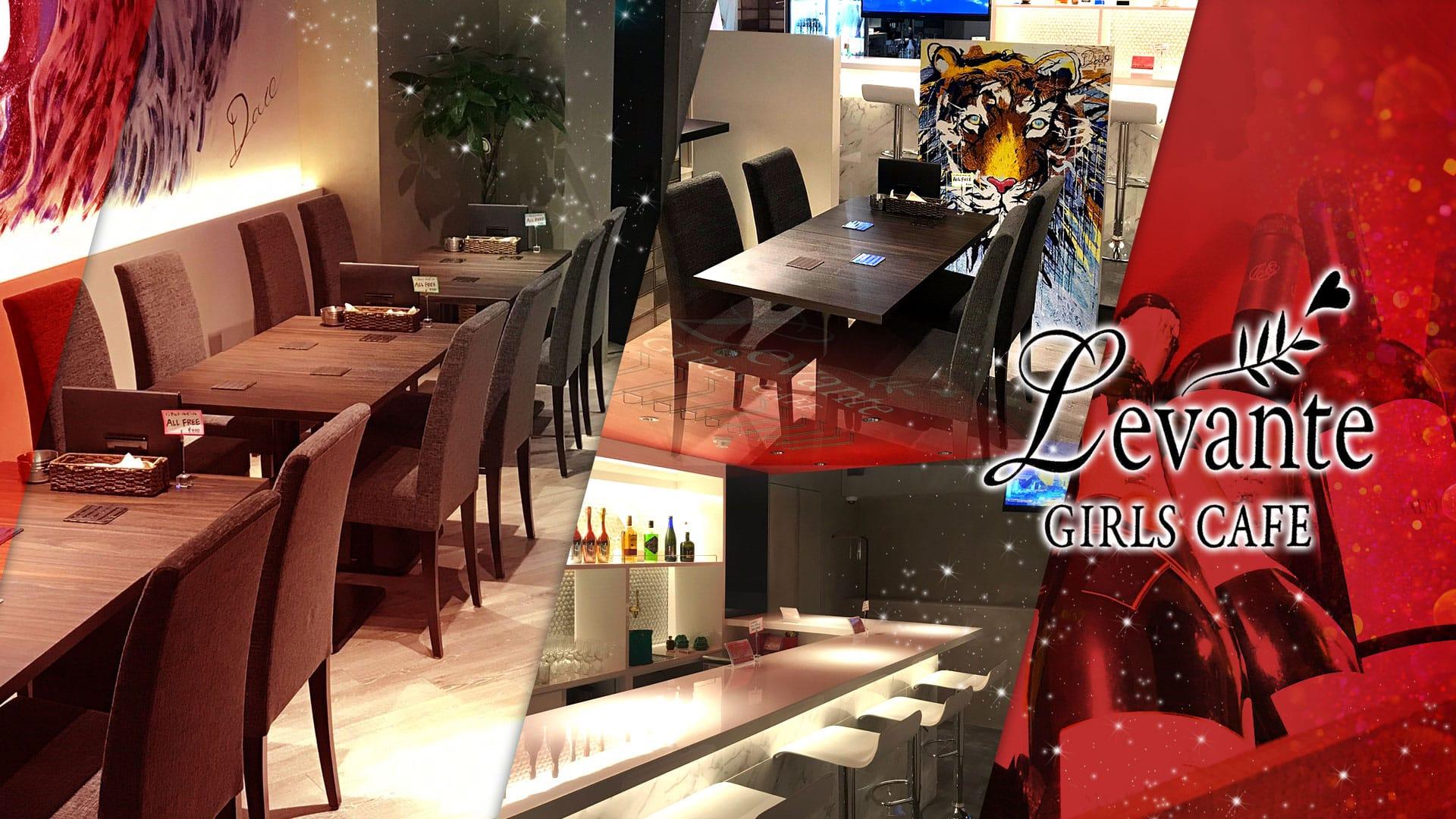 GIRLS CAFE Levante<ガールズカフェレヴァンテ> 赤羽 ガールズバー TOP画像