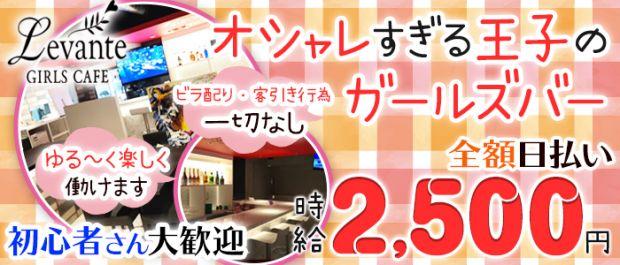 GIRLS CAFE Levante<ガールズカフェレヴァンテ> 赤羽 ガールズバー バナー