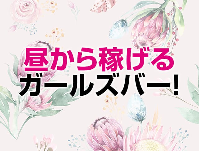 GirlsBar UNIT<ガールズバーユニット> 大宮 ガールズバー SHOP GALLERY 3