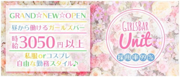 GirlsBar UNIT<ガールズバーユニット> 大宮 ガールズバー バナー
