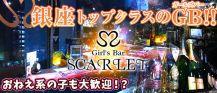 Girls Bar SCARLET <スカーレット> バナー