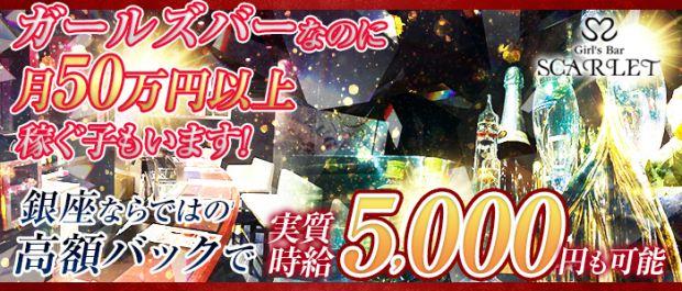 Girls Bar SCARLET <スカーレット> 銀座 ガールズバー バナー