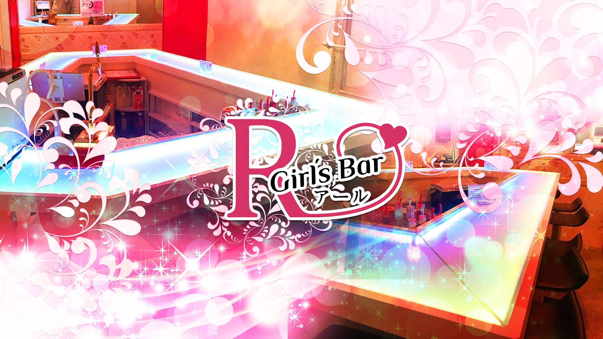 Girls Bar R 神田西口店<アール> 秋葉原 ガールズバー TOP画像