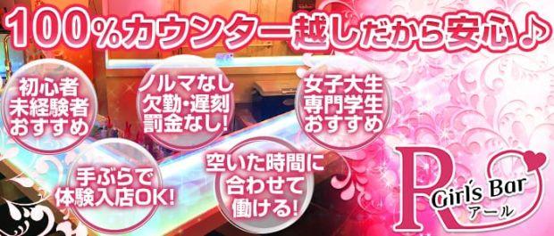 Girls Bar R 神田西口店<アール> 秋葉原 ガールズバー バナー