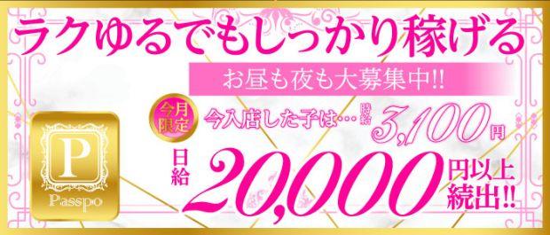 GirlsBar Passpo<ガールズバーパスポ> 五反田 ガールズバー バナー