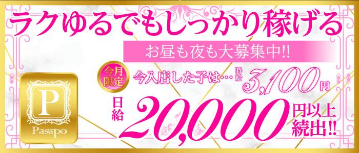 GirlsBar Passpo<ガールズバーパスポ>(五反田ガールズバー)のバイト求人・体験入店情報